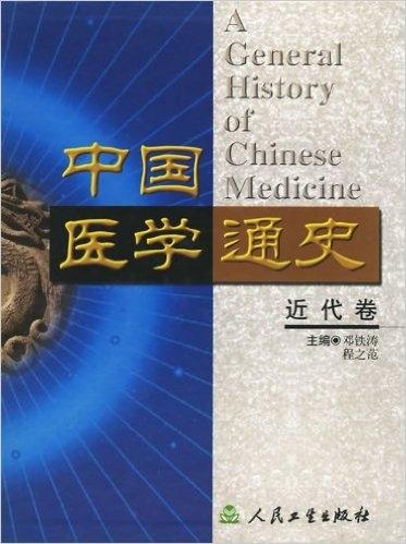中国医学通史(近代卷)
