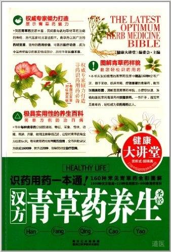 健康大讲堂:汉方青草药养生圣经