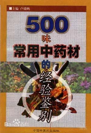 500味常用中药材的经验鉴别