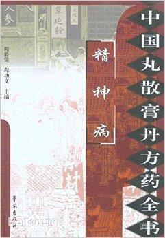 中国丸散膏丹方药全书 精神病