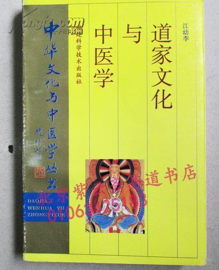 《道家文化与中医学》PDF电子书下载