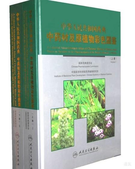 中华人民共和国药典中药材及原植物彩色图鉴