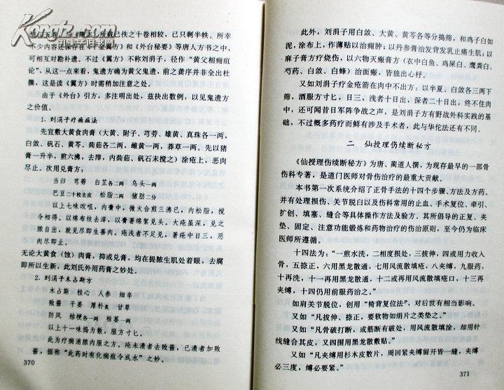 道家文化与中医学 正文