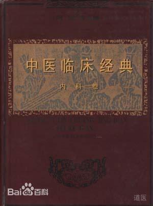 中医临床经典