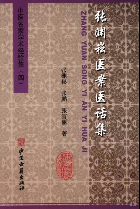 张渊崧医案医话集