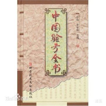 中国验方全书