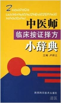 中医师临床按择方小辞典