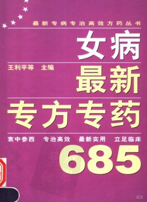 女病最新专方专药685