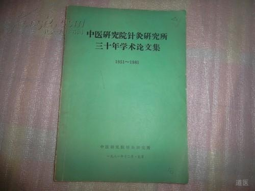 中医研究院针灸研究所三十年学术论文集