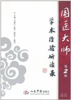 国医大师学术经验研读录(第2辑)
