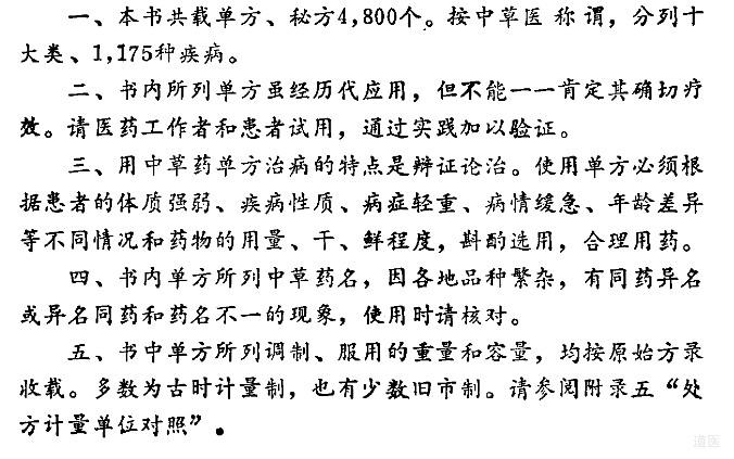 中国中草药单方大全