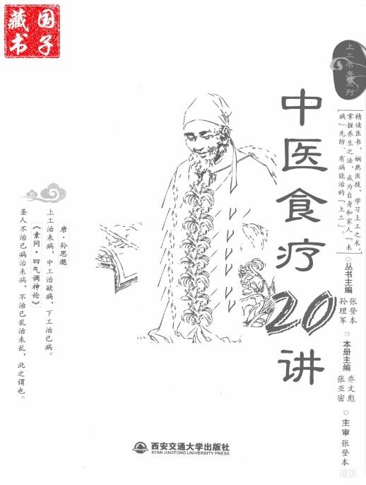 中医食疗20讲