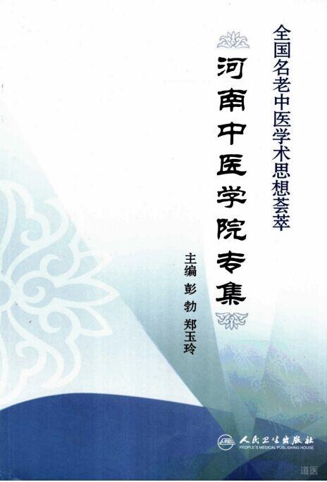 全国名老中医学术思想荟萃—河南中医学院专集
