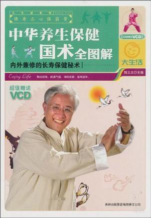 中华养生保健国术全图解