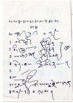 强巴赤列手写的藏文处方