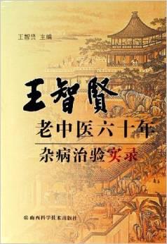 王智贤老中医六十年杂病治验实录