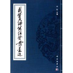 《国医大师何任医案墨迹》PDF电子书下载