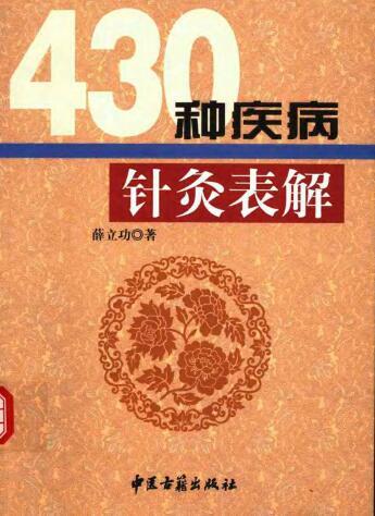 《430种疾病针灸表解》PDF电子书下载