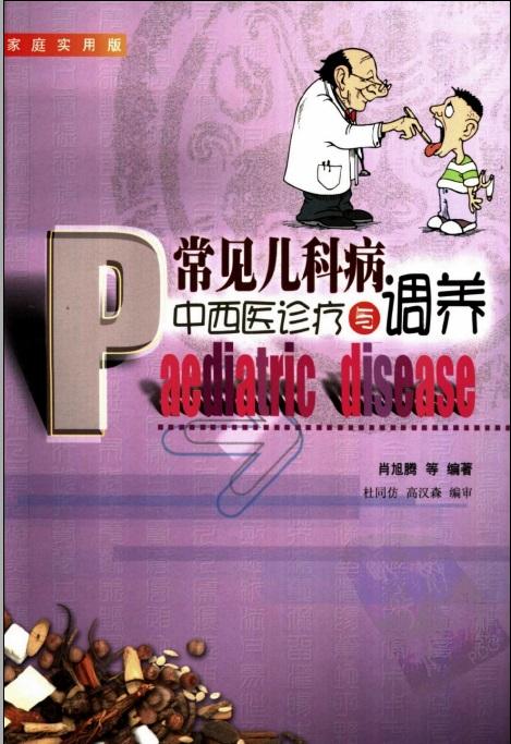 常见儿科病中西医诊疗与调养