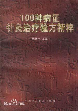 100种病证针灸治疗验方精粹