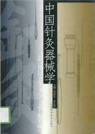中国针灸器械学