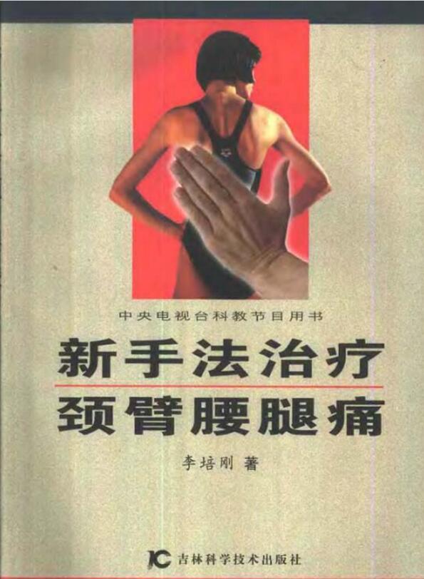 《新手法治疗颈臂腰腿痛》PDF电子书下载