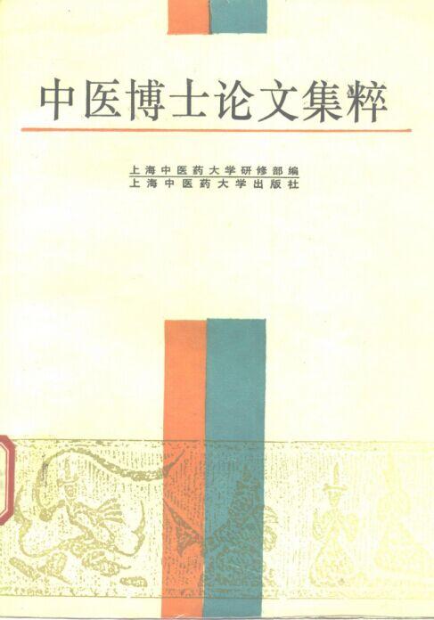 中医博士论文集粹