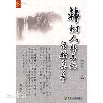 韩树人肺系病经验集萃