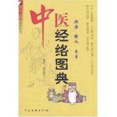 《中医经络图典:溯源释义养生》PDF电子书下载