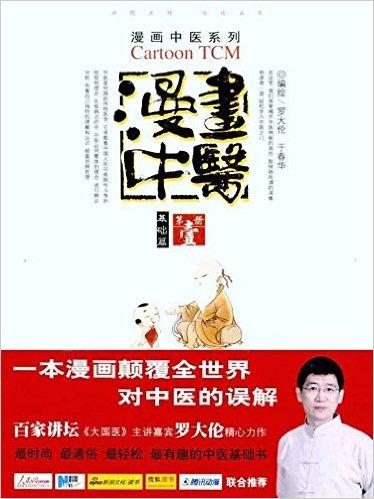 罗大伦《漫画中医 基础篇》PDF电子书下载