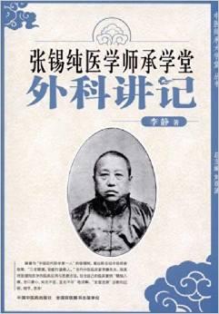 张锡纯医学师承学堂(外科讲记)