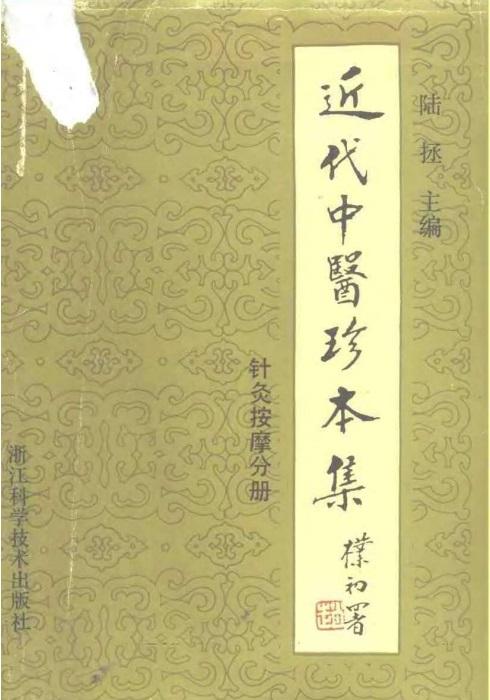 近代中医珍本集·针灸按摩分册