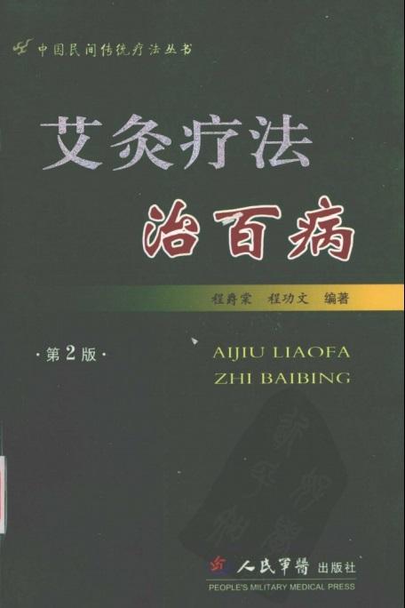 《艾灸疗法治百病(第2版)》PDF电子书下载