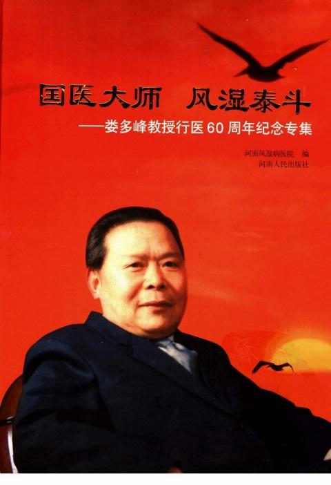 《国医大师 风湿泰斗 娄多峰教授行医六十周年纪念专集》电子书