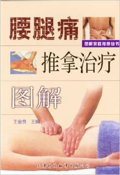 《腰腿痛推拿治疗图解(第二版)》PDF电子书下载