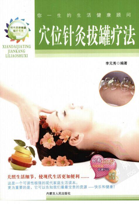 《穴位针灸拔罐疗法》PDF电子书下载