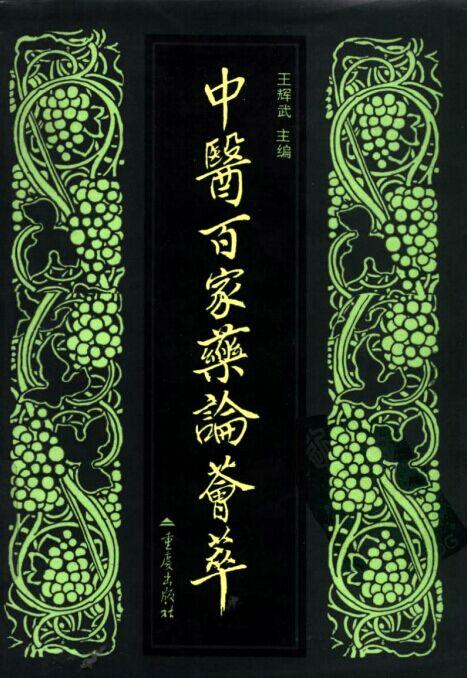 中医百家药论荟萃