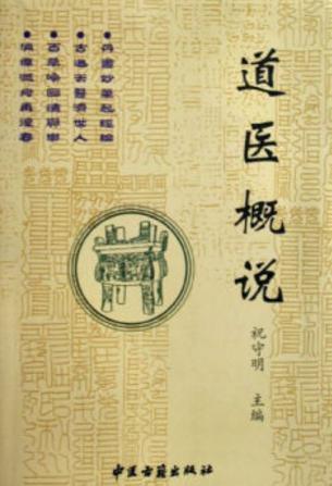 《道医概说》PDF电子书下载