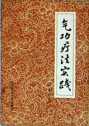 刘贵珍《气功疗法实践》PDF电子书下载