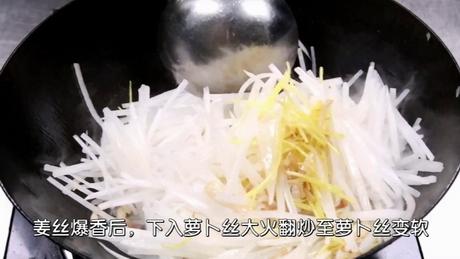 水煮萝卜丝的做法步骤2