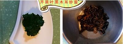 芹菜叶黑木耳炒蛋的做法步骤3
