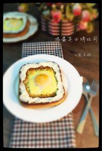#儿童早餐#鸡蛋芝士烤吐司的做法步骤8