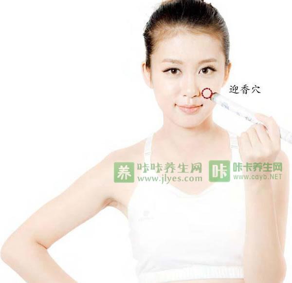 艾灸迎香穴治鼻炎