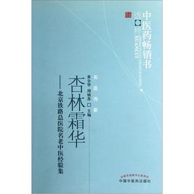 北京铁路总医院名老中医经验集