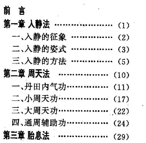 内功心法图解,内功的修炼之道PDF电子书下载