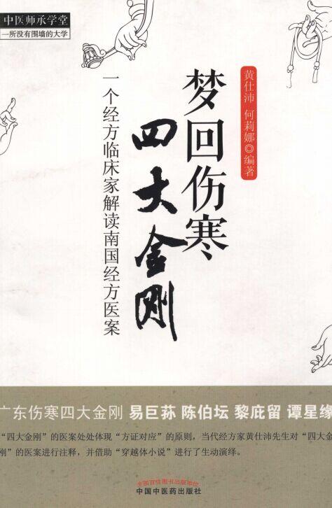 《梦回伤寒四大金刚》PDF电子书下载