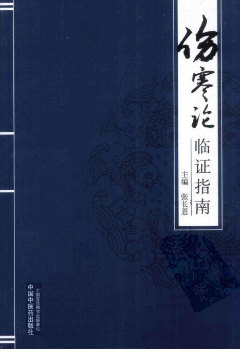 《伤寒论临证指南》PDF电子书下载