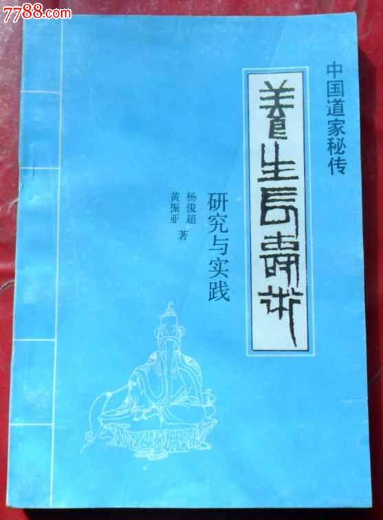 《中国道家秘传养生长寿术研究与实践》PDF电子书