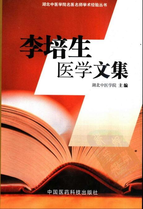 《李培生医学全集》PDF电子书下载