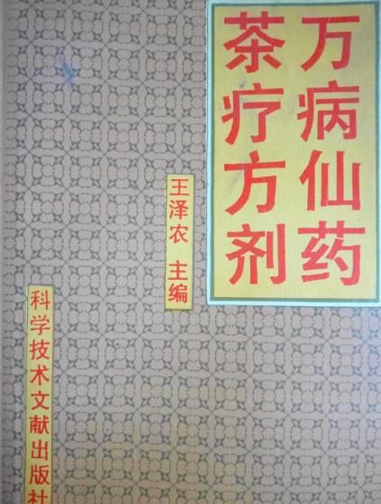 《万病仙药茶疗方剂》PDF电子书下载